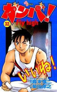 ガンバ! Fly high 32巻