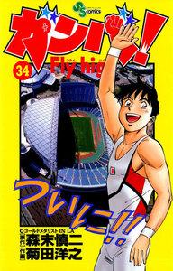 ガンバ! Fly high (34) 電子書籍版