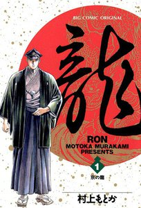 表紙『龍―RON―(全42巻)』 - 漫画