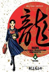 龍―RON― 4巻