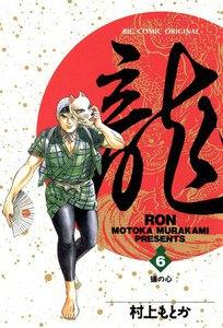 龍―RON― 6巻