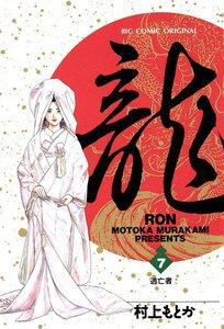 龍―RON― 7巻