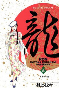 龍―RON― 8巻