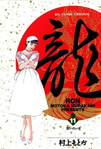 龍―RON― (11) 電子書籍版