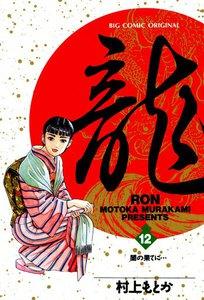 龍―RON― (12) 電子書籍版