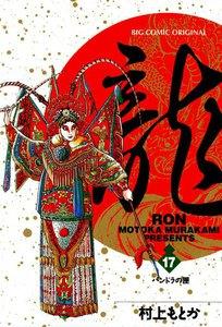 龍―RON― (17) 電子書籍版