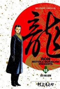 龍―RON― (18) 電子書籍版