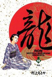 龍―RON― (19) 電子書籍版