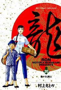 龍―RON― (20) 電子書籍版