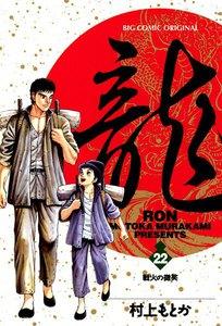 龍―RON― (22) 電子書籍版