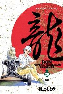 龍―RON― (28) 電子書籍版