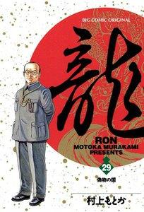 龍―RON― (29) 電子書籍版
