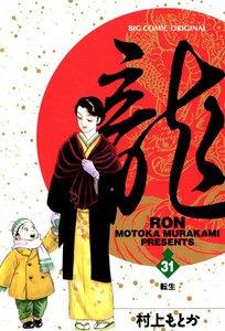 龍―RON― (31) 電子書籍版