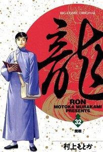 龍―RON― (32) 電子書籍版