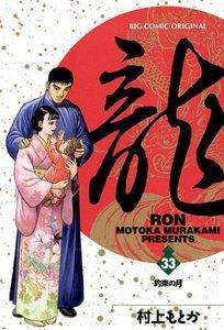 龍―RON― (33) 電子書籍版