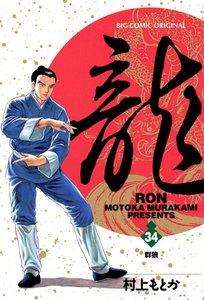 龍―RON― (34) 電子書籍版