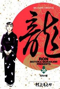 龍―RON― (35) 電子書籍版
