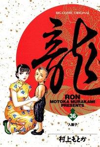 龍―RON― (36) 電子書籍版