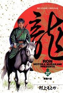 龍―RON― (37) 電子書籍版