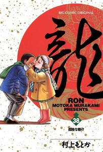 龍―RON― (38) 電子書籍版