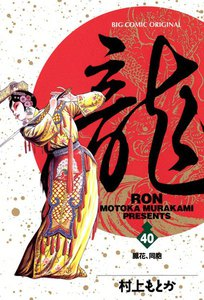 龍―RON― (40) 電子書籍版