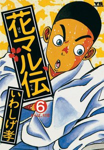 花マル伝 (6) 電子書籍版