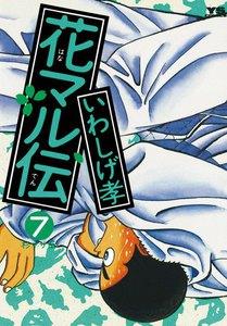 花マル伝 (7) 電子書籍版