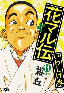 花マル伝 (11) 電子書籍版