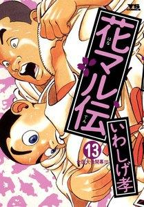 花マル伝 (13) 電子書籍版