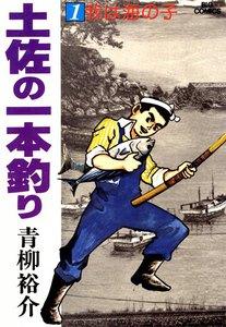 表紙『土佐の一本釣り』 - 漫画