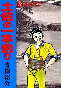 土佐の一本釣り (3) 電子書籍版