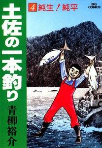 土佐の一本釣り (4) 電子書籍版