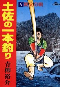 土佐の一本釣り (6) 電子書籍版