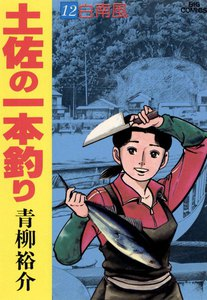 土佐の一本釣り (12) 電子書籍版