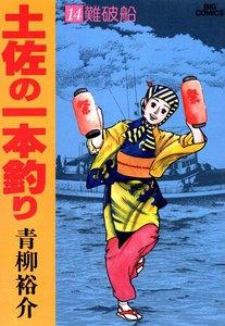 土佐の一本釣り (14) 電子書籍版