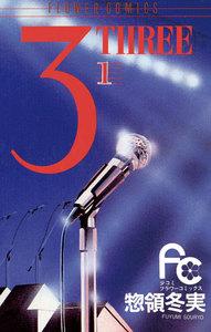 3 THREE (1) 電子書籍版