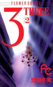 3 THREE (2) 電子書籍版