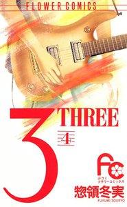 3 THREE (4) 電子書籍版