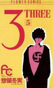 3 THREE (5) 電子書籍版