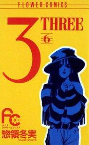 3 THREE (6) 電子書籍版