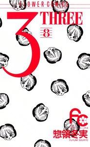 3 THREE (8) 電子書籍版