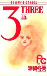 3 THREE 13巻