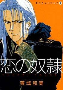 恋の奴隷 黒いチューリップ(2) 電子書籍版