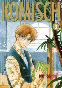 KOMISCH (3) 電子書籍版