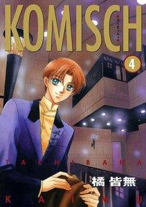 KOMISCH (4) 電子書籍版