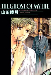 THE GHOST OF MY LIFE 電子書籍版