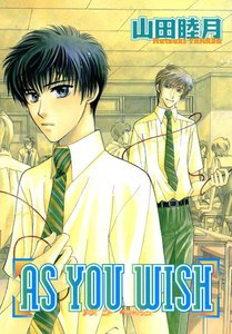 AS YOU WISH 電子書籍版