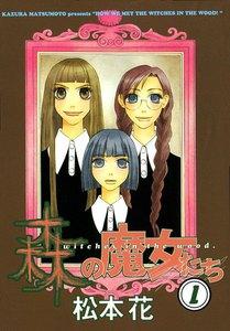森の魔女たち (1) 電子書籍版