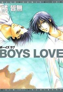 BOYS LOVE 電子書籍版