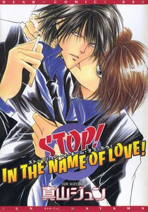 STOP!IN THE NAME OF LOVE! 電子書籍版